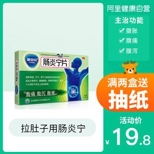 包邮康恩贝肠炎宁24片纯中药急慢性肠胃炎腹痛腹泻拉肚子调理肠胃
