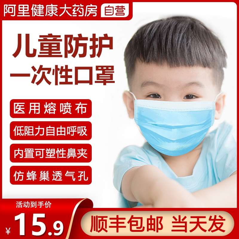 Childrens mask disposable spray mask dust-proof breathable thin primary and secondary school childrens mask 10 Pack