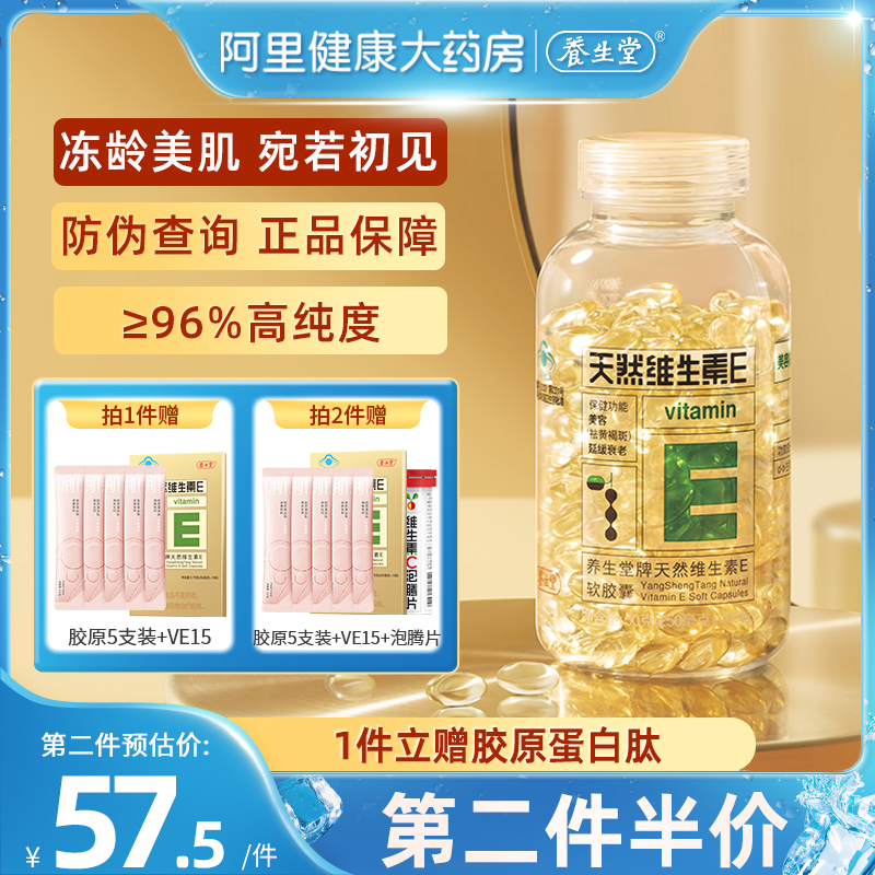 Yangshengtang natural vitamin E soft capsule 100 Capsules for removing freckles, nourishing skin and delaying aging