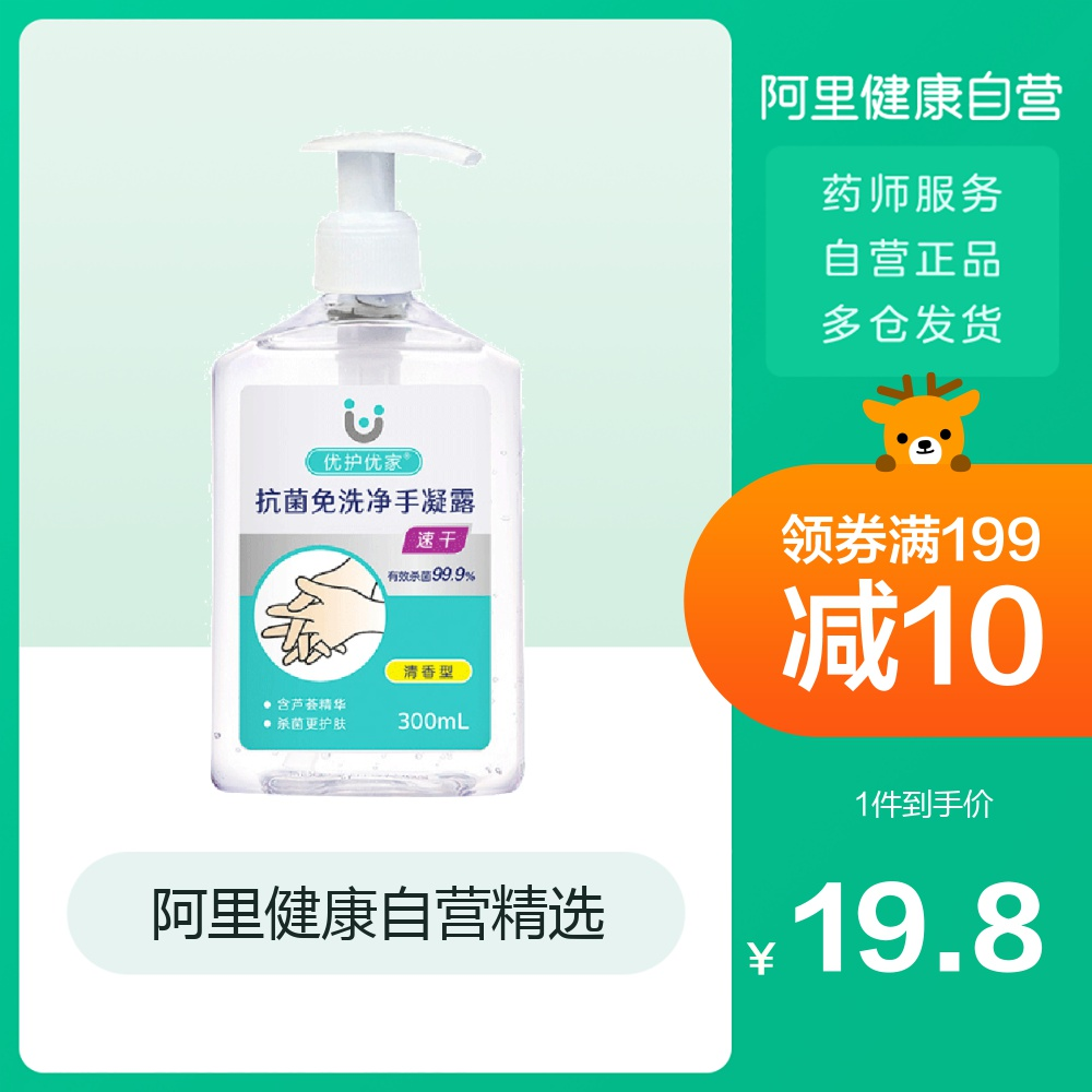 Excellent health care home free hand sanitizer hand disinfectant germicidal gel antibacterial portable household
