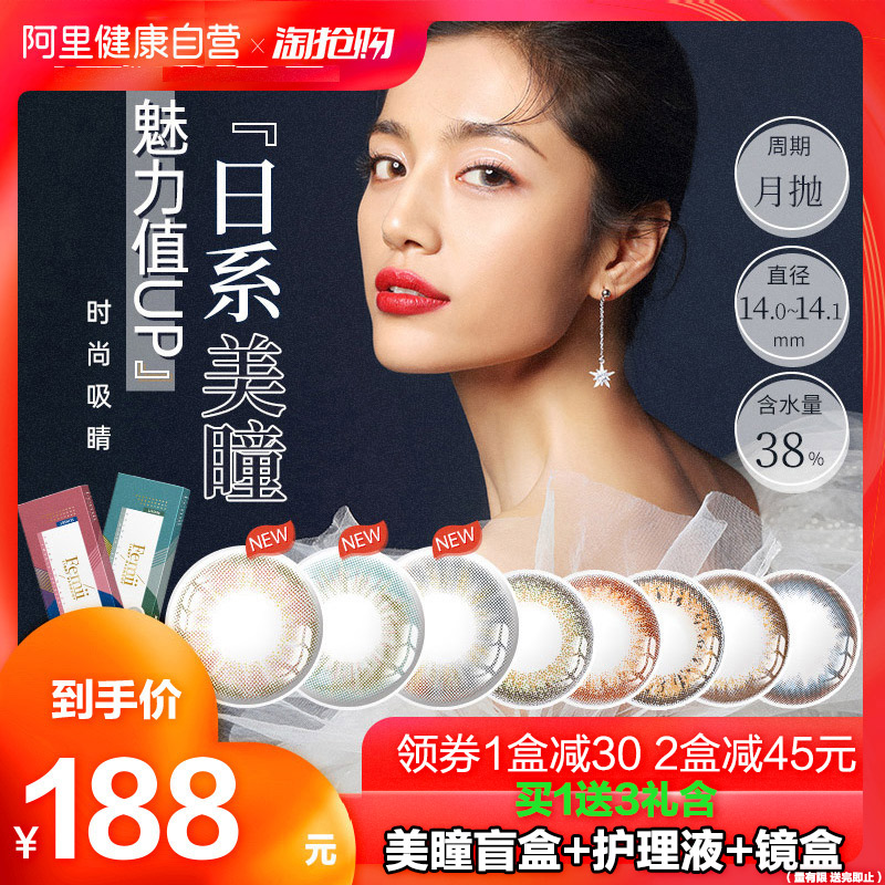 Japanese imperial concubine mili Meitong moon throwing color contact myopia lenses 6 pieces, large diameter imported for natural hybrid students