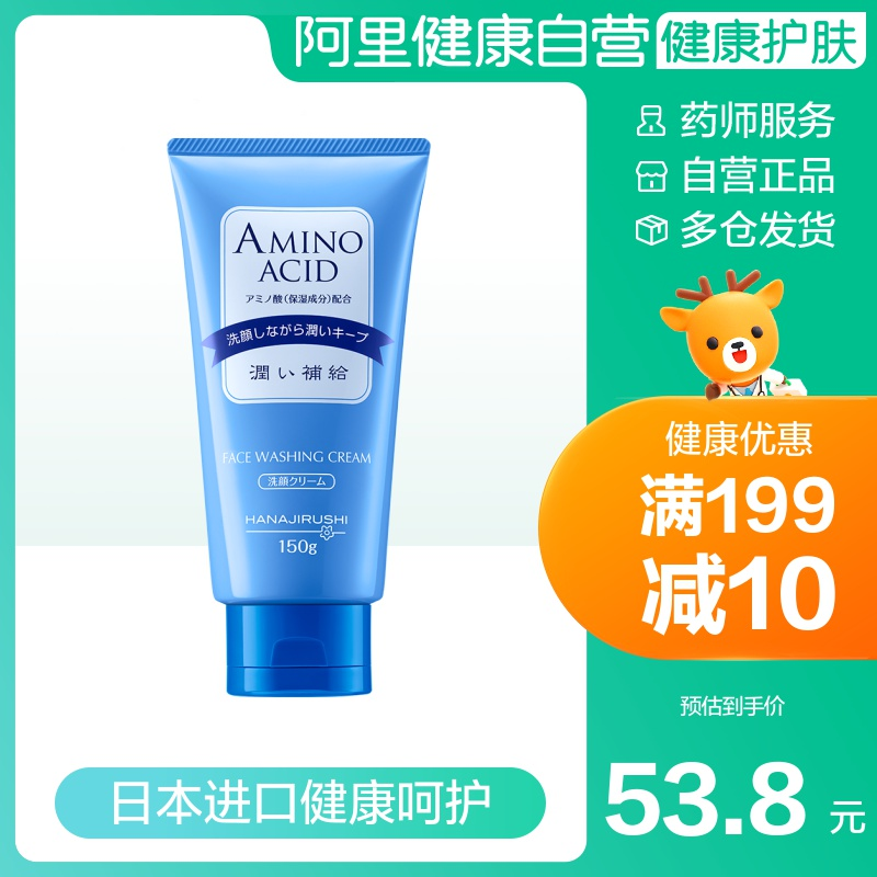 花印氨基酸洗面奶女男控油补水温和清洁毛孔洁面乳日本官网图片