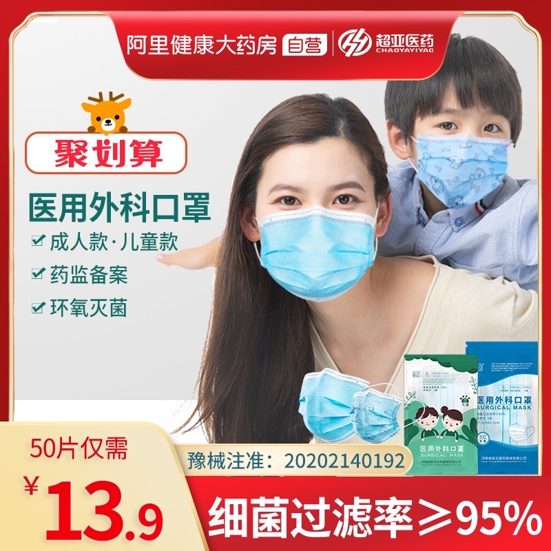 Super sub medical surgical mask disposable dust and germproof droplet breathable protective mask three-layer adult