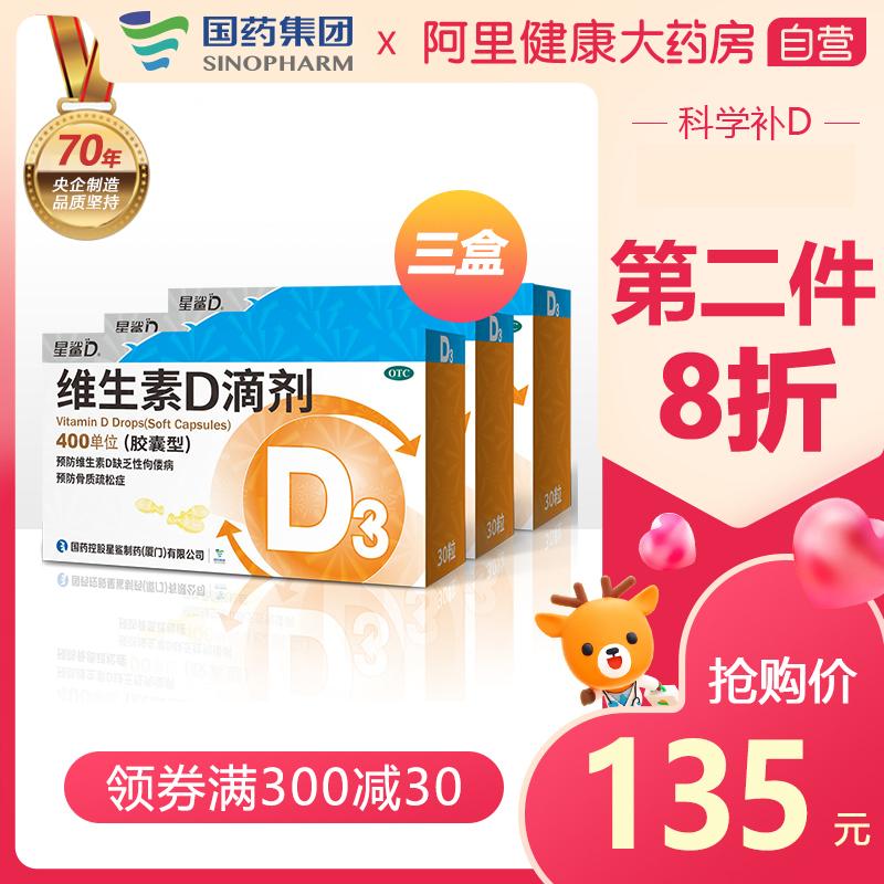 3盒装】星鲨维生素D滴剂(胶囊型)30粒维生素DVD佝偻病儿童补钙