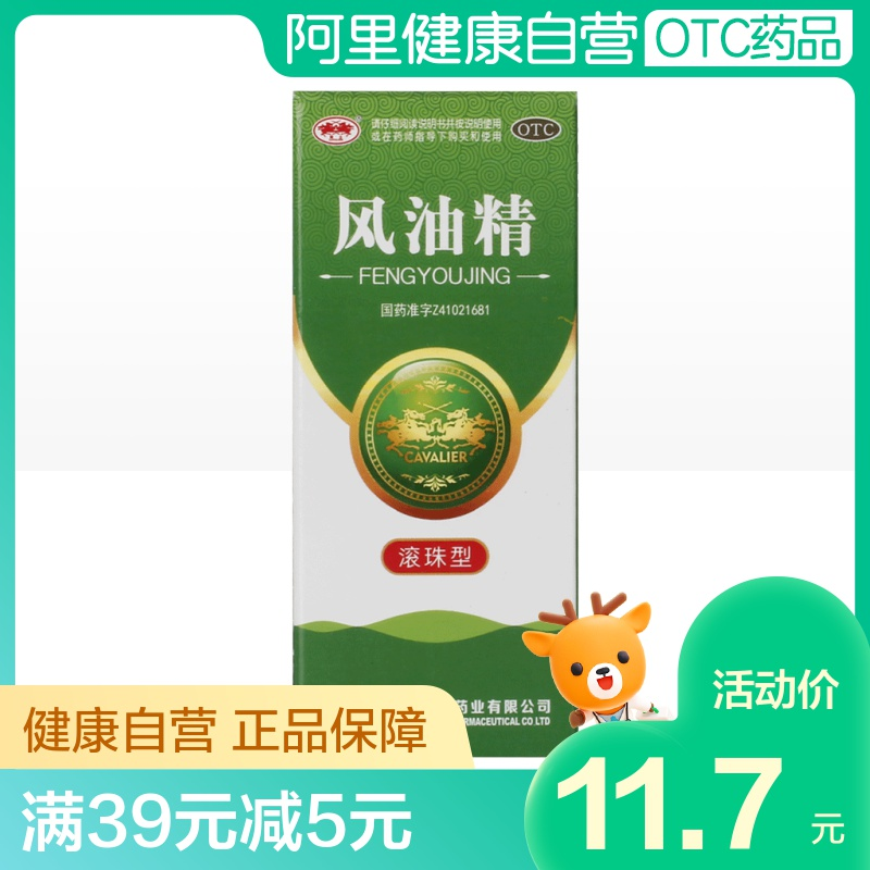 Cavalier / Knight (Medicine) Fengyoujing ball 6ml / bottle cool oil cold cold refreshing