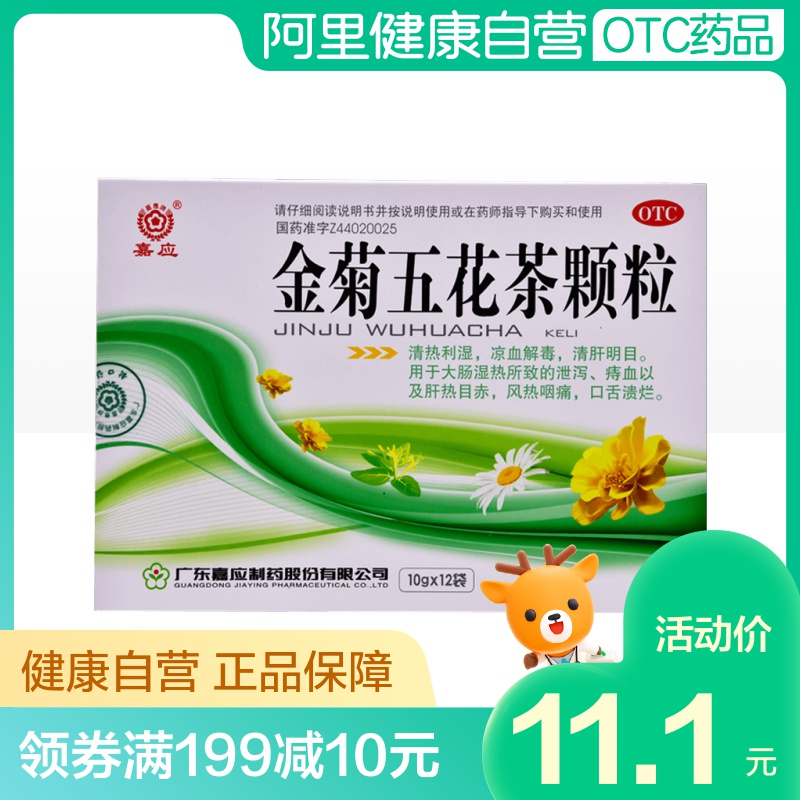 Jiaying brand Jinju Wuhua tea granules 10g * 12 bags / box for clearing away heat and dampness epidemic parotitis and large intestine damp heat
