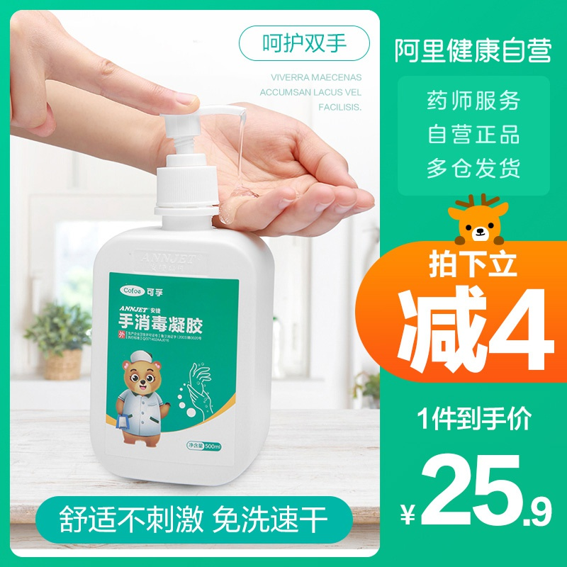 Free hand sanitizer, hand washing, disinfection, gel surgery, household alcohol sterilization, portable dry cleaning