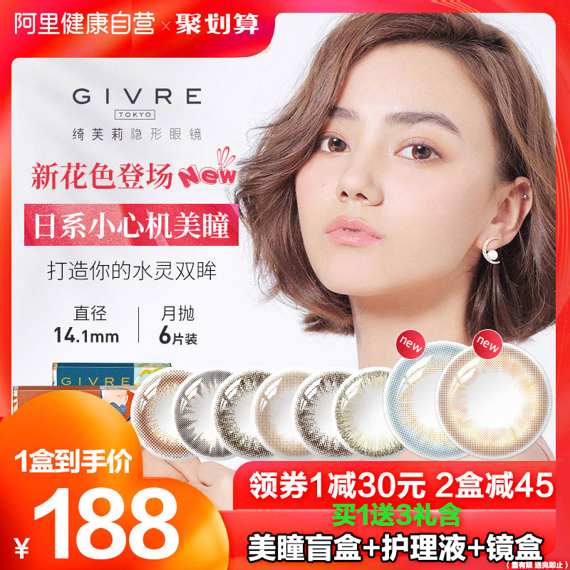 Japanese Givre beauty pupil contact lens monthly throw 6 pieces, size diameter, male and female students of mixed race