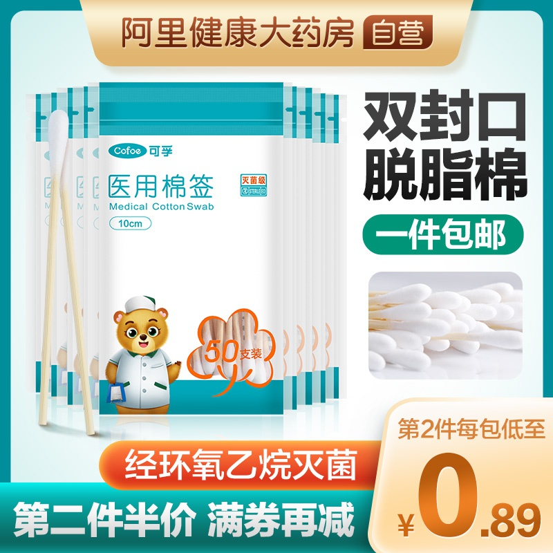 Kefu medical cotton swab disposable sterile cotton stick wound cleaning and disinfection degreasing cotton big head medical cotton swab