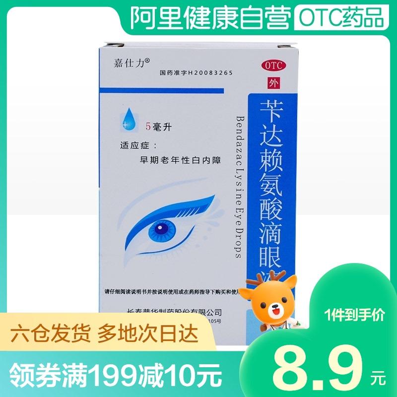 嘉仕力ベンジルダライラン酸点眼液5 ml*1本/箱青光眼規格品飛蚊症視力低下を保証します。