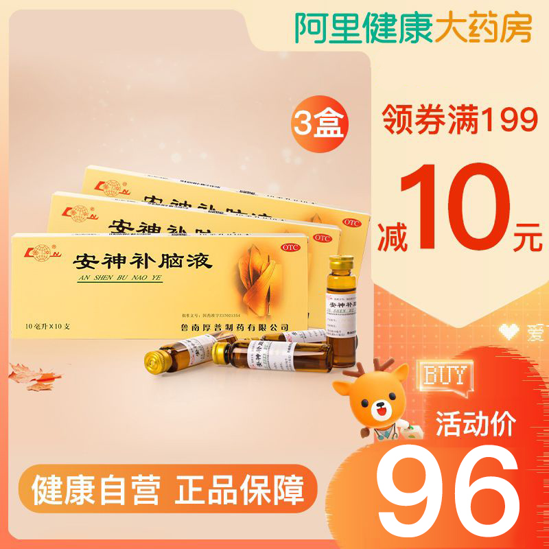 Lunan Anshen Bunao oral liquid (10 pills) for amnesia, insomnia, neurasthenia, mental asthenia, memory loss