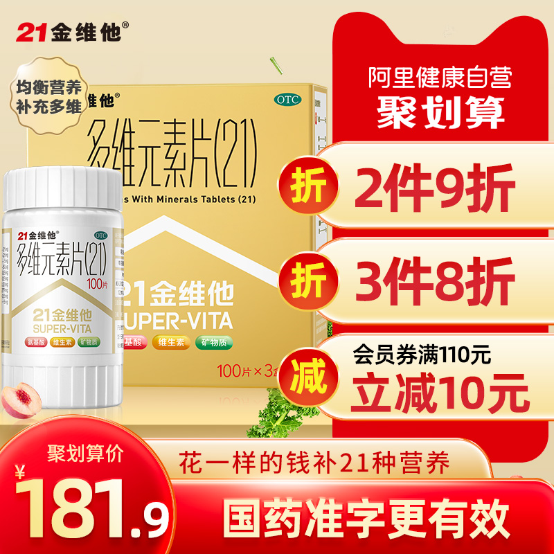 [618 pre-sale] 21 jinvita multi-dimensional elements 100 tablets for adult men and women to supplement mineral amino acid vitamin C