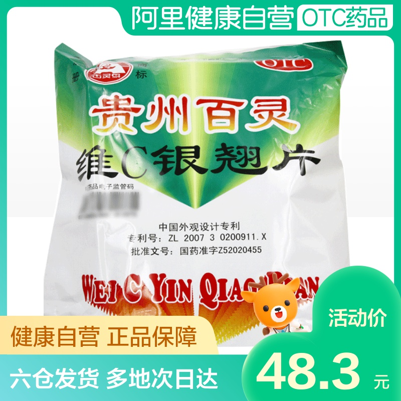 Guizhou bailingwei C Yinqiao Tablets 12 tablets * 40 bags of cold and cough drugs epidemic heat clearing and detoxification sore throat
