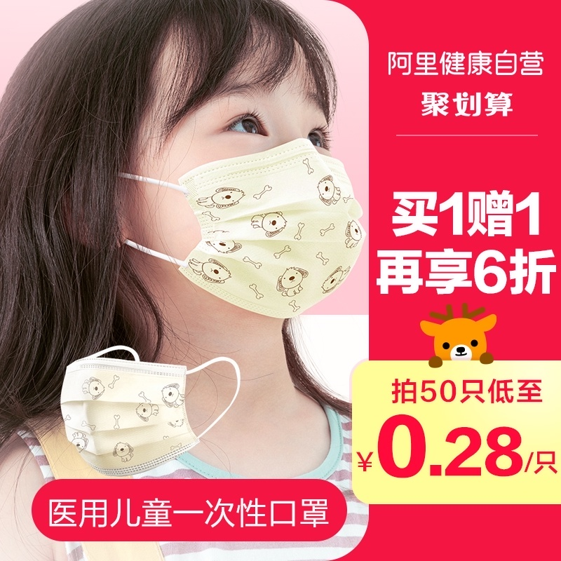 Vader medical sterilized childrens mask disposable medical mask sterile three-layer protection for boys and girls