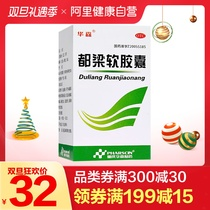 Watson Liang Soft capsule 27 capsules repeated headache dispelling wind cold huoxue tongluo head swelling Pain