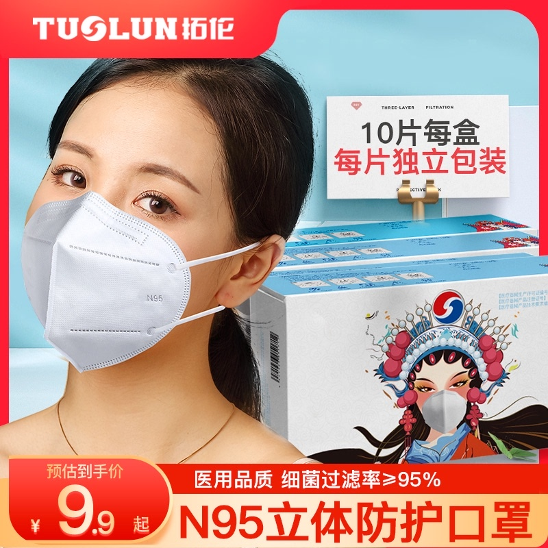 Tuolun medical protective mask multi-layer protection dust-proof N95 adult and child independent packaging 10 pieces / box