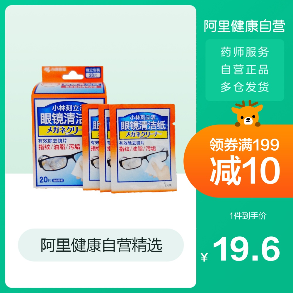 Kobayashi pharmaceutical screen lens glasses cleaning paper wet tissue multi purpose cleaning paper 20 pieces, independent packaging