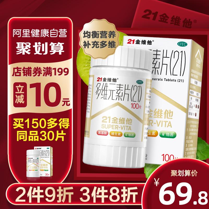 21金维他多维元素片100片复合维生素A维生素B族多种维生素c钙铁锌