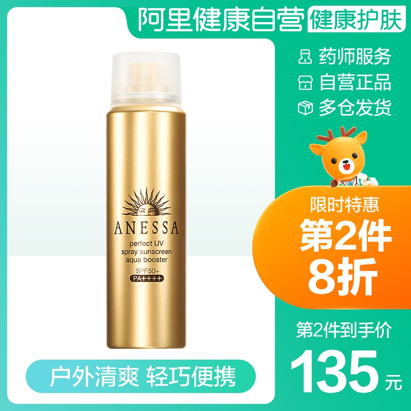 ANESSA/ Angel hot ANESSA anti Sun Spray sunscreen, outdoor waterproof, refreshing sunscreen cream, UV protection.