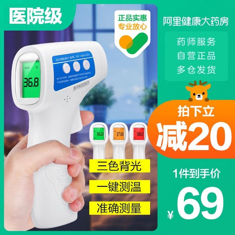 赤外線電子体温計の医療用量の温度測定器