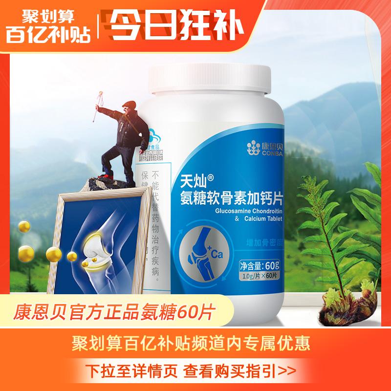 阿里健康直営60錠のアンモニア軟骨素とカルシウムの炭酸カルシウムの中の老年サプリメント