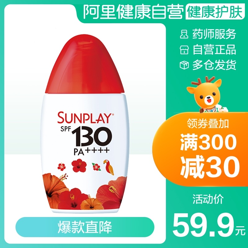 Mentholatum new outdoor outdoor sunscreen, sunscreen cream, military training student waterproof and anti sweat ultraviolet 35g