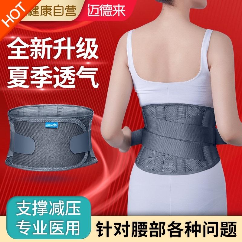 医療用ベルト腰椎椎間板ヘルニア治療器腰部の筋肉を痛めて腰を支えて保温します。