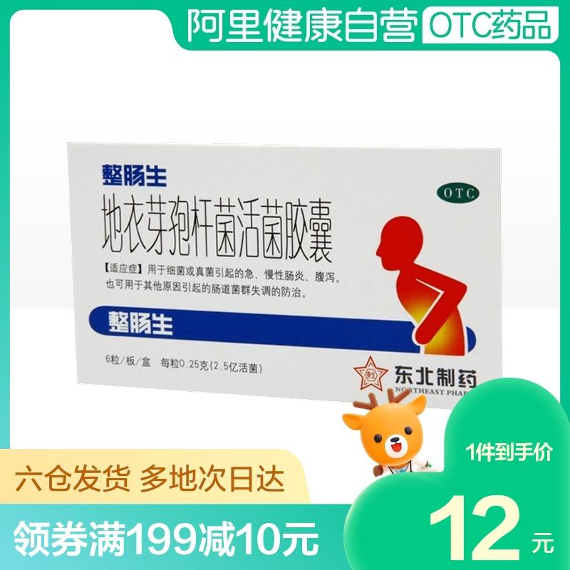 整腸生地衣胞芽菌カプセル6粒/箱急性慢性腸炎消化不良体重超過