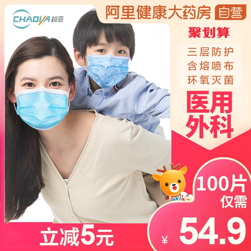 超亚医用外科口罩一次性使用防尘防病菌飞沫透气防护口罩三层成人