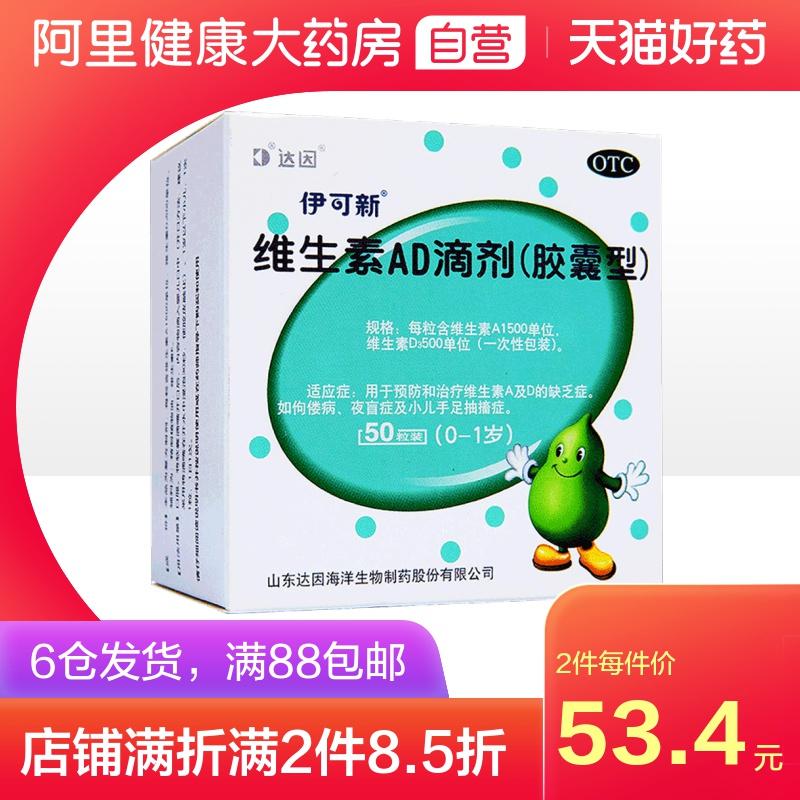 达因伊可新维生素AD滴剂50粒0~1岁维生素儿童婴幼儿婴儿钙ad滴剂
