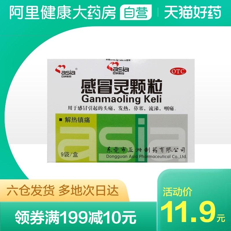 Asia / Asia Pharmaceutical Ganmaoling granules 10g * 9 bags / box