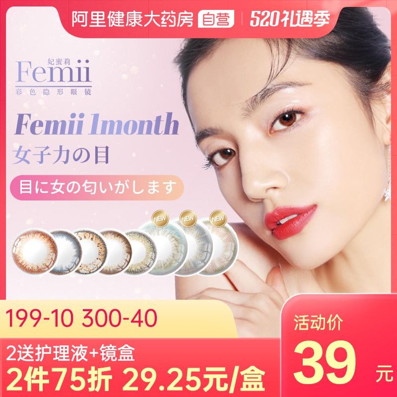 Japan femii Princess miriami pupil female contact myopia lens monthly cast 1 piece size diameter natural net red