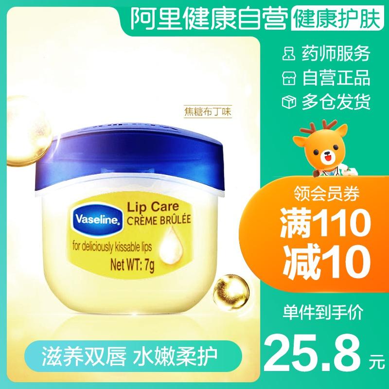 Vaseline/ Vaseline, Vaseline, lip gloss, caramel pudding, 7g, moist lips, and lips.