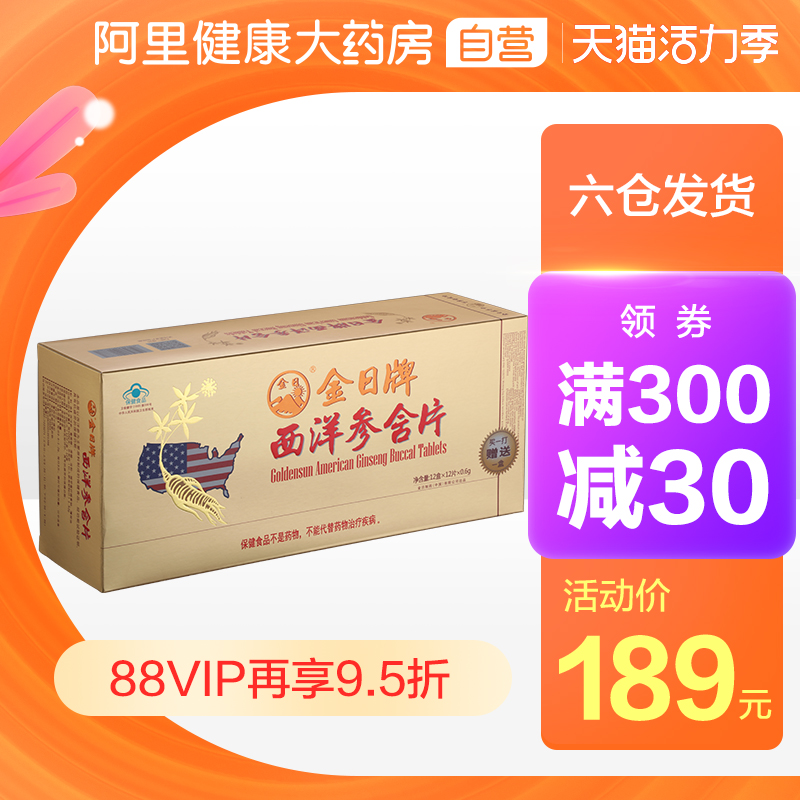 Jinri Brand American ginseng buccal tablets 0.6g/tablet * 12 tablets / Box * 12 boxes of Yangshen buccal tablets anti fatigue health care products