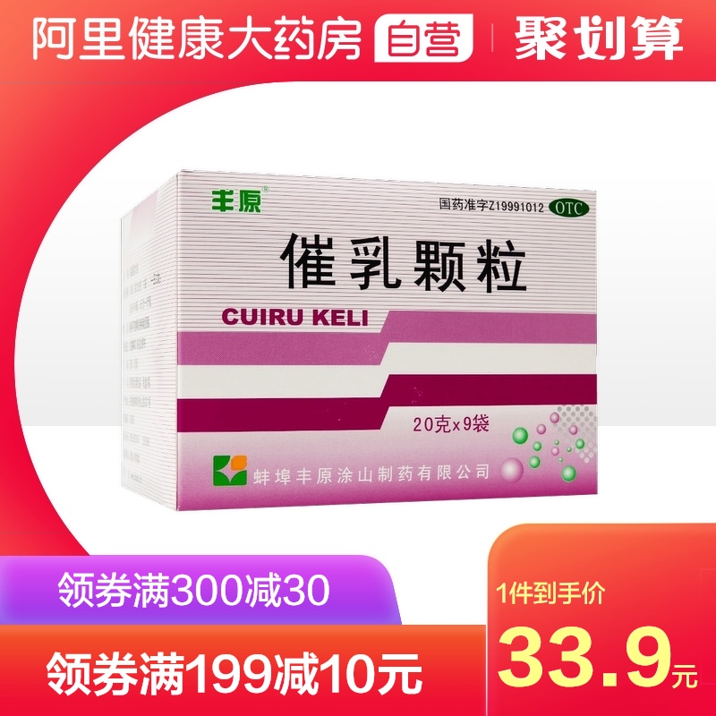 Fengyuan prolactin granule 9 bags of postpartum medicine to relieve Qi and blood deficiency of lactation, replenish qi and nourish blood, produce milk and replenish qi and blood