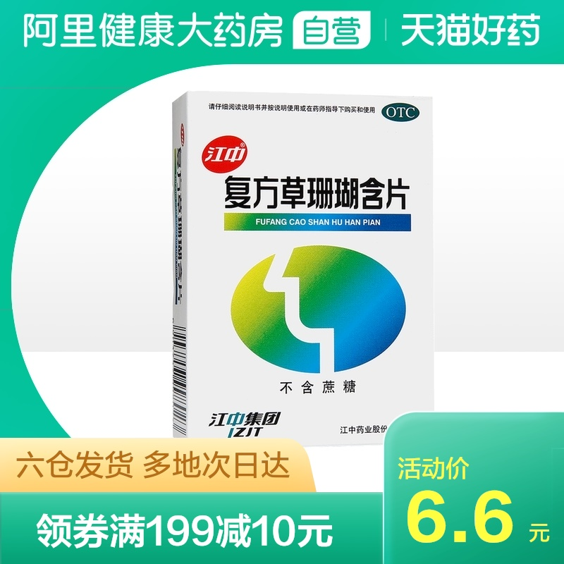 Jiangzhong compound Caoshanhu buccal tablets 48 tablets sore throat pharyngitis dry mouth and throat expelling wind clearing heat hoarseness
