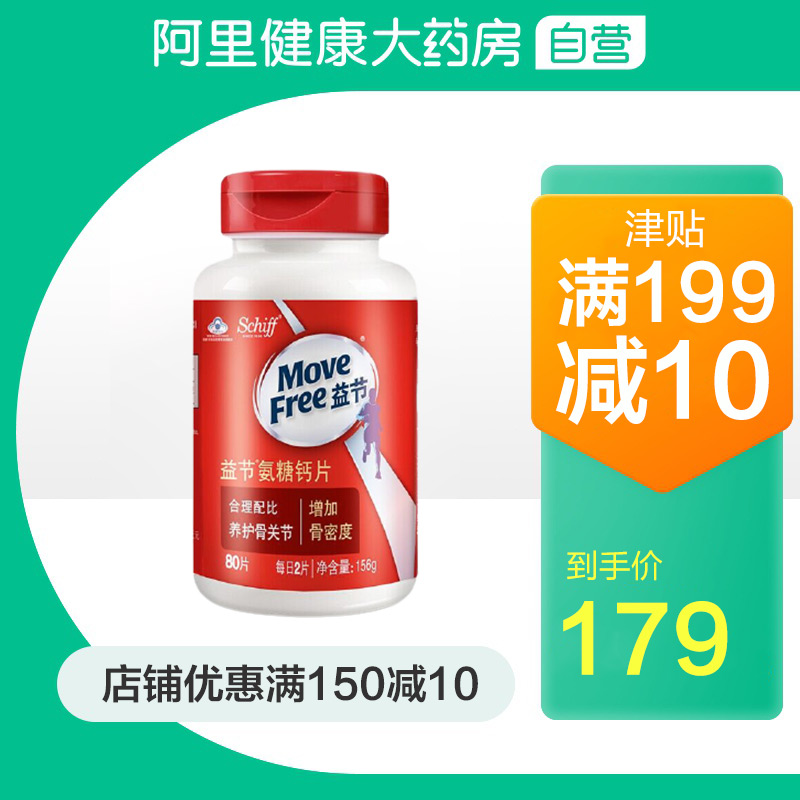 Movefree Yijie weiguli aminoglucose calcium tablets 80 calcium supplements for middle-aged and elderly people imported from the United States