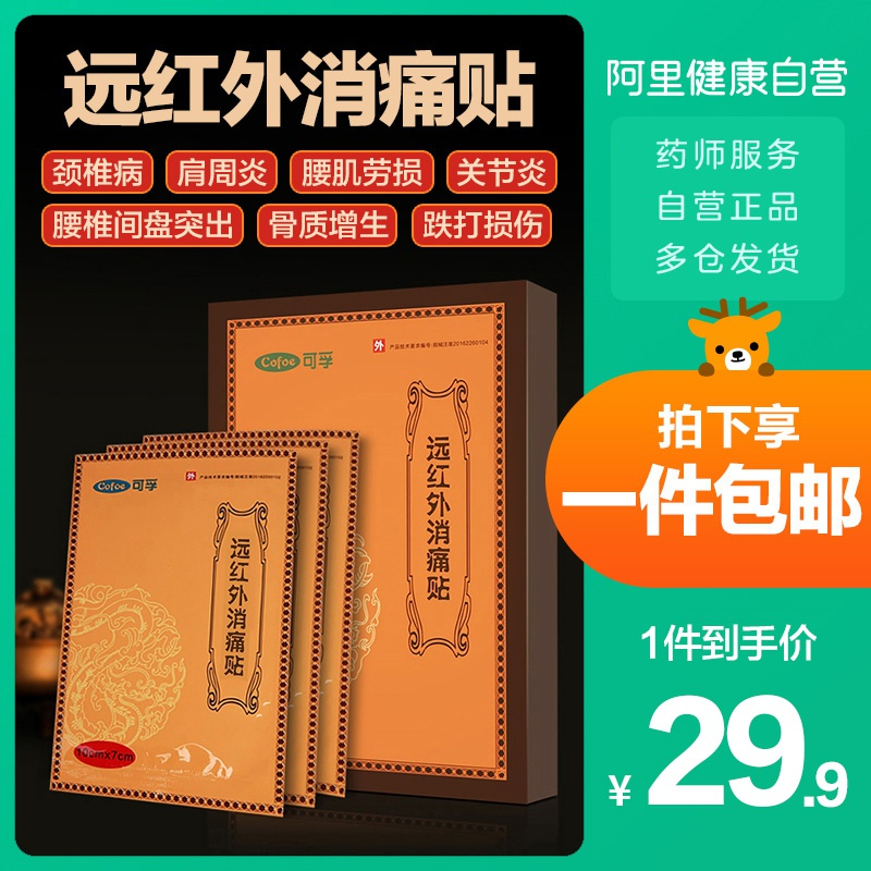 Kefu far infrared Xiaotong Plaster for cervical spondylosis, scapulohumeral periarthritis, lumbar muscle strain, lumbar disc herniation and arthritis