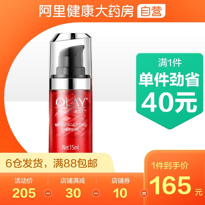 OLAY玉兰油新生颜金纯弾性アイクリーム潤い改善小纹コンパクト学生正品15 ml