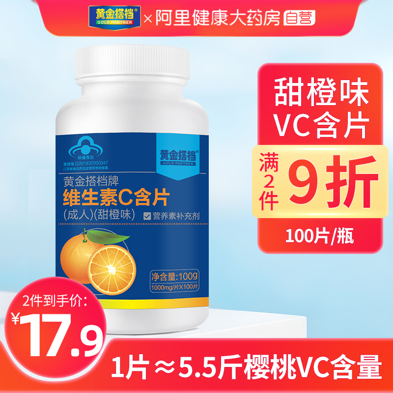 Gold partner genuine vitamin C buccal tablets 100 C vitamin chewable essence supplement VC nutrition adults