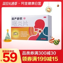 Slow and strict lime pharyngitis tablets 120 slices nourishing yin moisturizing lung chronic pharyngitis throat itchy throat sore cough medicine