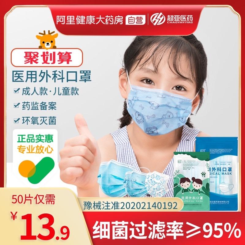 Super sub medical surgical mask for children disposable three-layer medical surgical mask for children