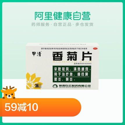 甲清 香菊片 0.3g*36片/盒清热通窍辛散 急慢性鼻窦炎鼻炎药品