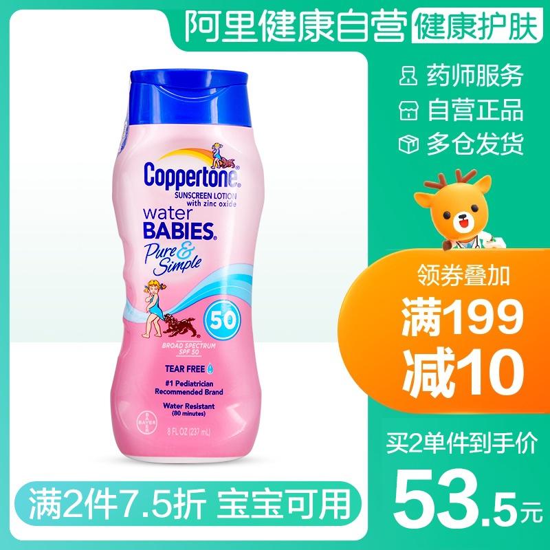 Coppertone/水赤ちゃん米国确美同水赤ちゃん子供用日焼け止めクリームSPF 50+237 g