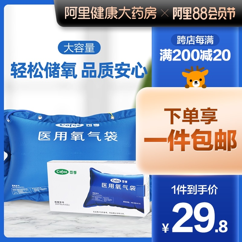 Medical large capacity oxygen bag household outdoor portable oxygen inhaler for pregnant women and the elderly with high altitude hypoxia