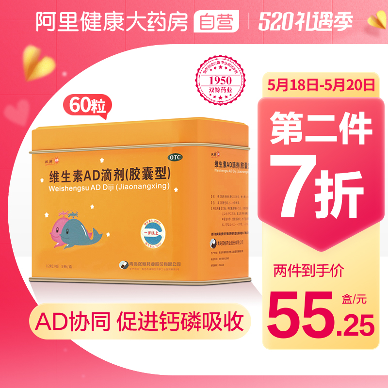 Shuangjing (Medicine) vitamin AD drops (capsule type) 60 Capsules for pregnant women, infants and children with night blindness over one year old