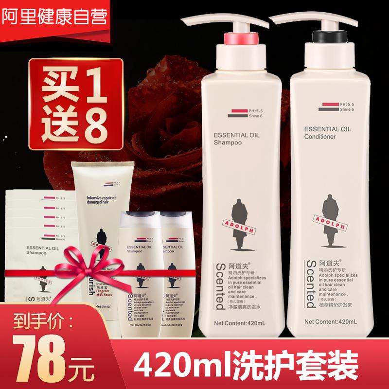 阿道夫洗发水护发素正品套装祛屑控油止痒精油洗护套装420ml*2