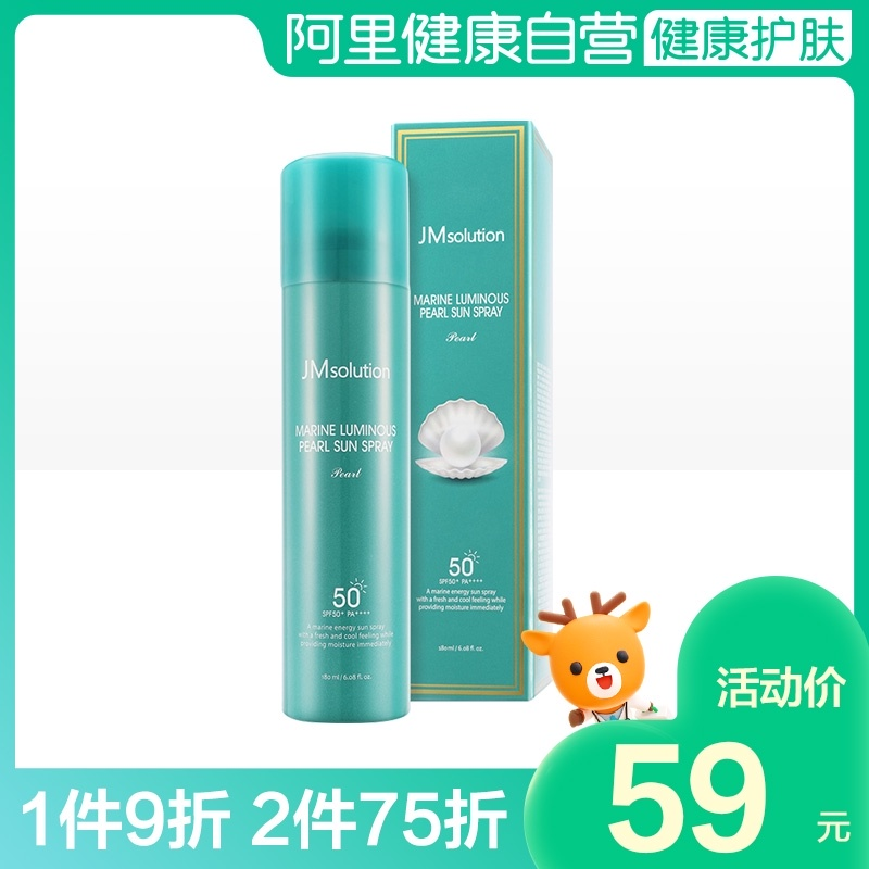 JMSOLUTIONJM muscle research marine pearl Sunscreen Spray SPF50 180ml/ bottle imported from Korea