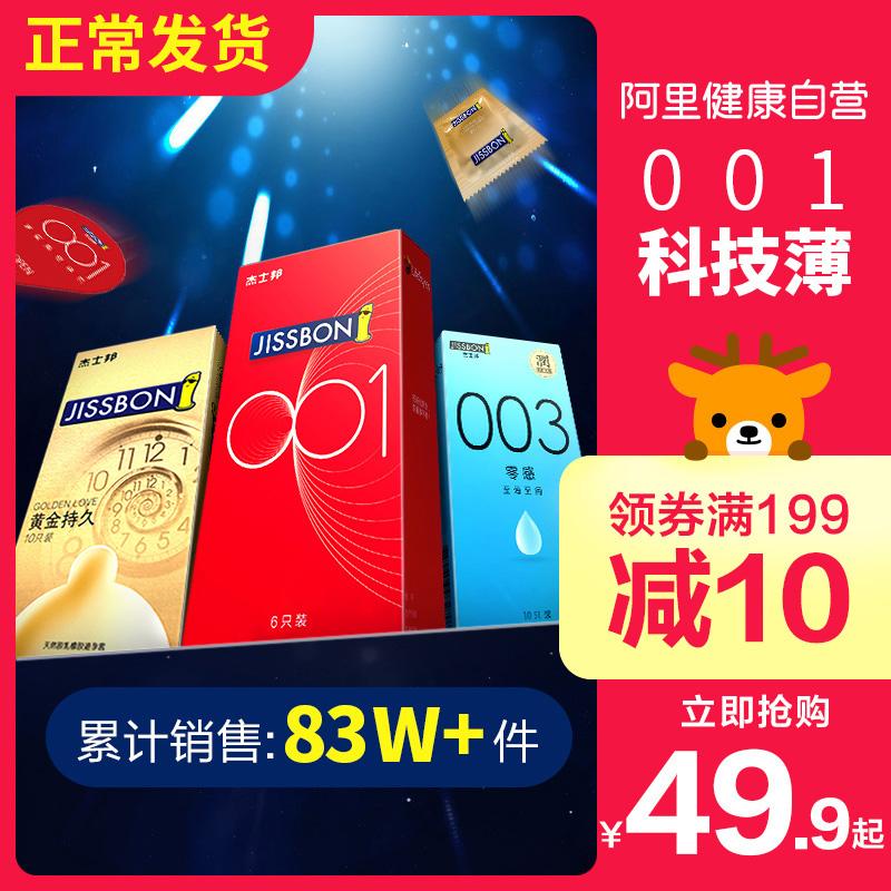 杰士邦零感避孕套男超薄0.01安全套持久装延时小号计生用品