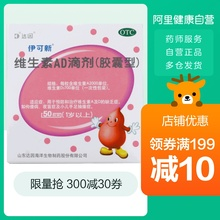 Three boxes of DYKEXIN Vitamin AD Drops for 50 children (over 1 year old) with AD